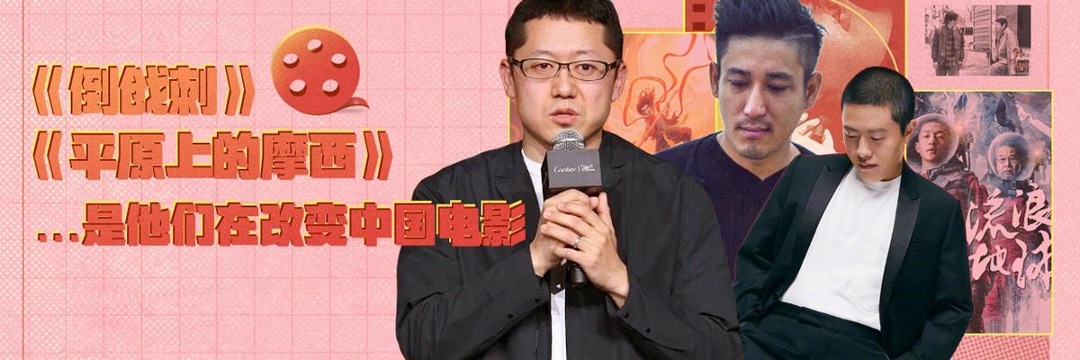 《倒戗刺》等新片亮相,是他们在改变中国电影!