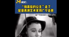 """""""银幕后的公主""""走了 配音表演艺术家刘广宁去世"""