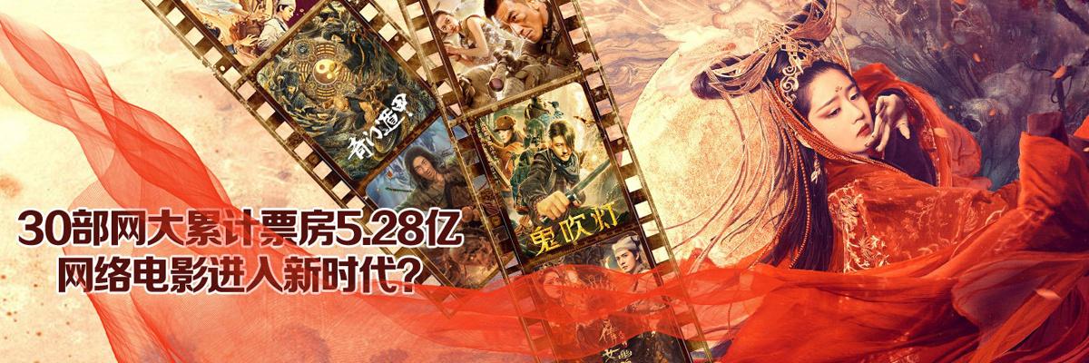 30部网大累计票房5.28亿,网络电影进入新时代?