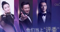"""吴京、赵涛与黄觉获奥斯卡投票资格 就是当上""""评委""""了吗?"""