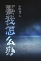 """李荣浩新歌歌词九个字 满屏""""呵呵哈哈""""引争议"""