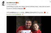 贝克汉姆为女儿小七庆祝生日 共同用毛笔写汉字