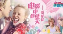 谱写浪漫编织甜蜜 电影全解码系列策划:电影中的夏天爱情篇