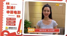 复工在即相约影院 做好防疫安全观影 陈都灵为中国电影发声