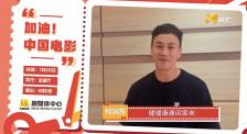 高高兴兴看片去 健健康康回家来 何润东为中国电影发声