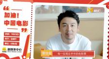 """雷佳音:""""中国电影的观众我们也想你 等你回来!"""""""