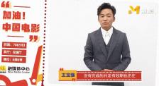 电影院重启! 王宝强:我将带着我的电影和你相约影院!
