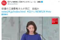 日媒爆三浦春马疑似在家自杀 参演《恋空》出道
