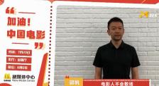 《流浪地球》导演郭帆为中国电影发声:相约影院 我们不见不散!