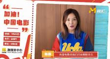 赵薇为中国电影发声:影院开业了,到时候希望你们都在!