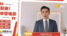 张彬彬为中国电影发声:中国电影再出道 我们一起买票看电影