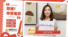 导演姚婷婷为中国电影发声:让我们相约电影院,不见不散!