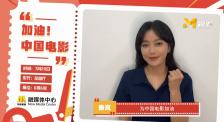 秦岚为中国电影发声:影院正在有序恢复,电影人准备好了!
