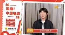 王源为中国电影发声:加油!热爱电影的我们一直都在