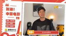 王迅为中国电影发声:安全防疫,安心守护,电影院等你回来!