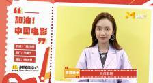 电影人郑合惠子:电影院回来了!让我们一起支持中国电影