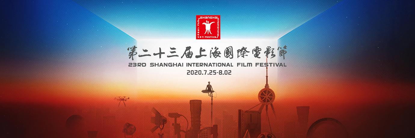 第23届上海国际电影节