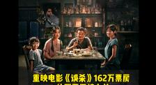 影院复工次日 重映电影《误杀》以162万票房位列榜首