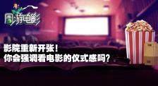 周游电影:影院重新开张 你会强调看电影的仪式感吗?