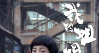 张子枫《我的姐姐》开机 片方:千玺新片同期拍摄