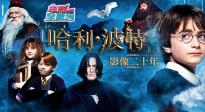 奇美影像二十载 《哈利·波特》:魔法世界的光影魅力