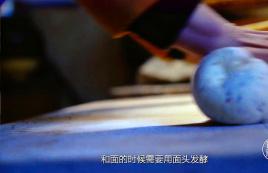 猛犸视频:非物质文化遗产——济源土馍
