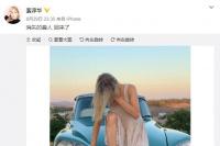 《消失的爱人》女主演发微博 注册2年首晒照片