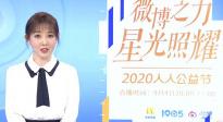 电影频道2020人人公益节圆满收官 第十五届长春电影节启幕