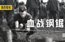 真实故事改编,中国最卖座引进战争片,不带枪参加二战却救下75人