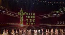 第十八届中国电影华表奖评选启动 《第一炉香》亮相威尼斯