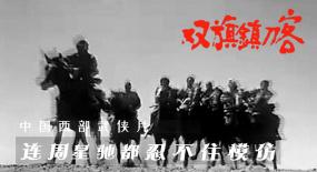 华语武侠片里最酷的作品,没有之一