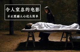 真实事件改编,这种直面死亡的国产电影,不敢看第二次