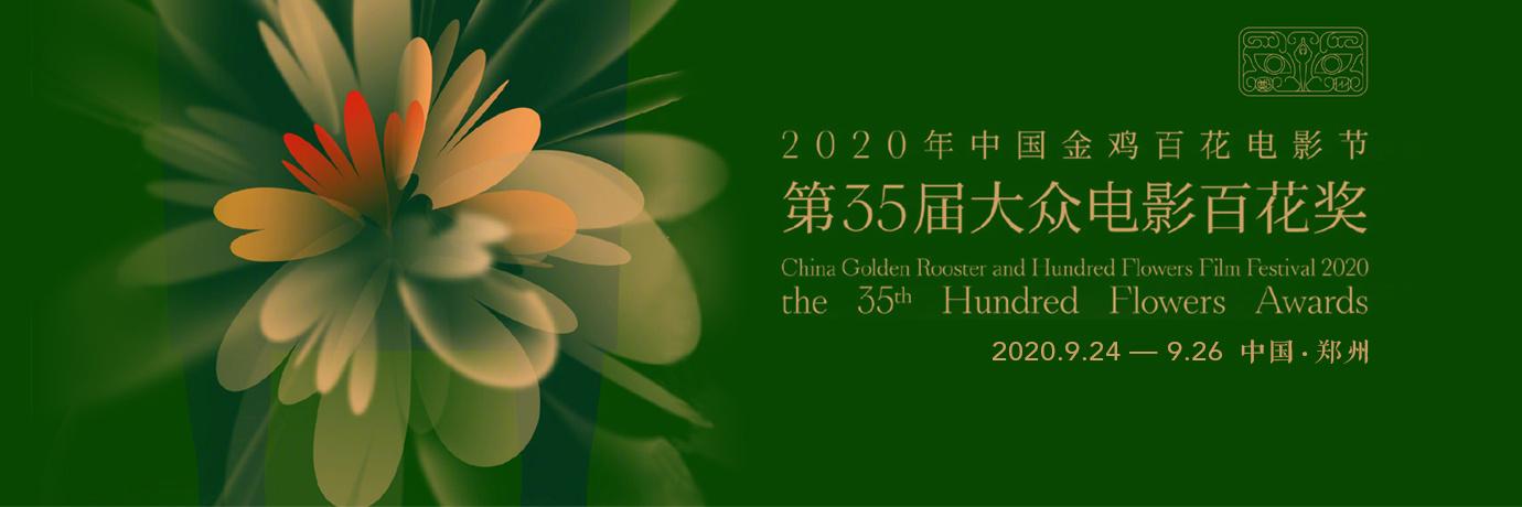 第35届大众电影百花奖