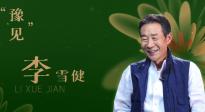 """百花绽放,相约郑州! 电影频道""""直击百花奖""""融媒体5G全景直播"""