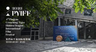 第四届平遥国际电影展产业两大单元入围项目揭晓