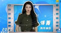 2020星辰大海青年演员优选计划候选人名单正式公布!