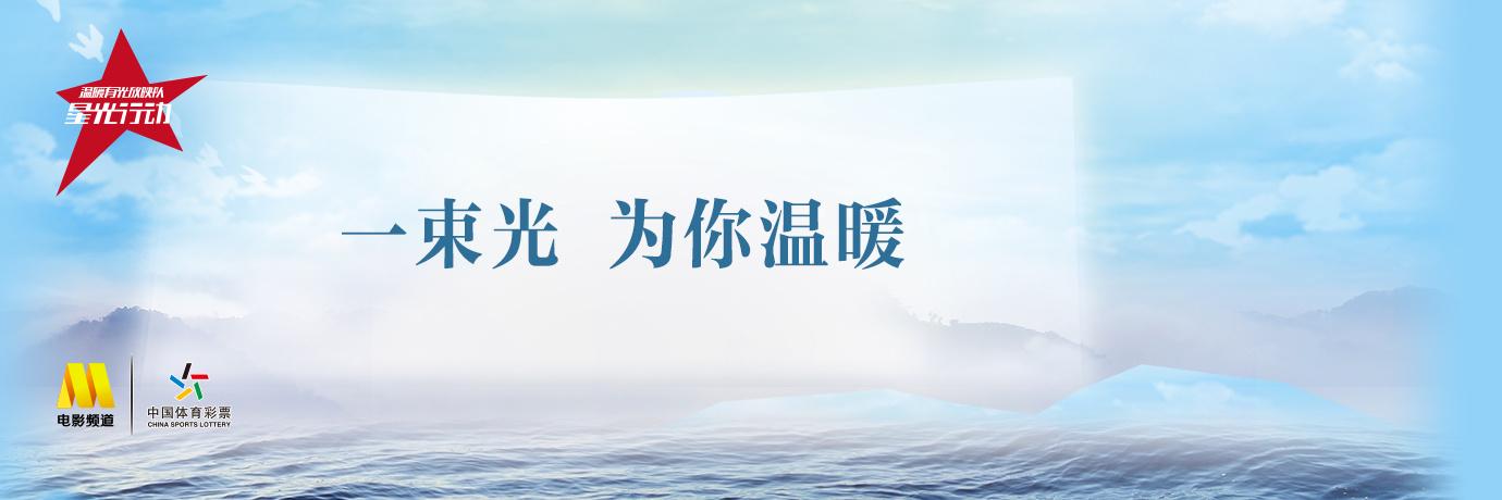 电影频道公益纪实节目《温暖有光放映队》