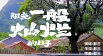 《我和我的家乡》宣传曲《阳光一般灿烂的日子》MV