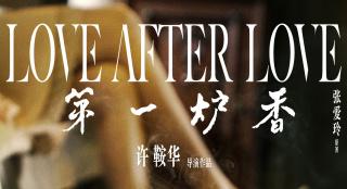 《第一爐香》入圍東京電影節 精良質感點燃期待