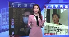 """《急先锋》上映首日领跑票房榜 吴刚被""""女排精神""""深深打动"""