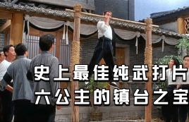 """李连杰主演,电影从头打到尾,不负""""过瘾""""二字"""