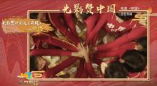 """""""光影赞中国""""之《夺冠》:拼搏中国"""