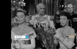 """《罗马假日》之皇室""""公主病"""""""