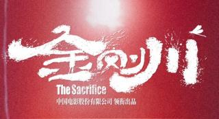 《金剛川》首日預售票房破千萬 10月23日全面公映