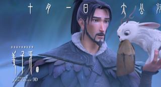 《姜子牙》:國產動畫電影的聲畫幻境與內容迭新
