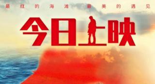 文旅愛情片《情定紅海灘》發預告 定檔10.23上映