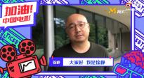 徐峥、李冰冰等电影人为中国电影打call!