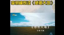 《青春诗会》青年演员李易峰朗读《感恩大地》