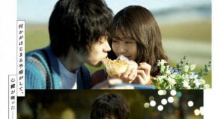 《花束般的戀愛》發定檔海報 有村架純深陷熱戀