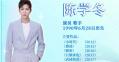 星辰大海——陈学冬:曾立志当歌手 《小时代》成人生转折点